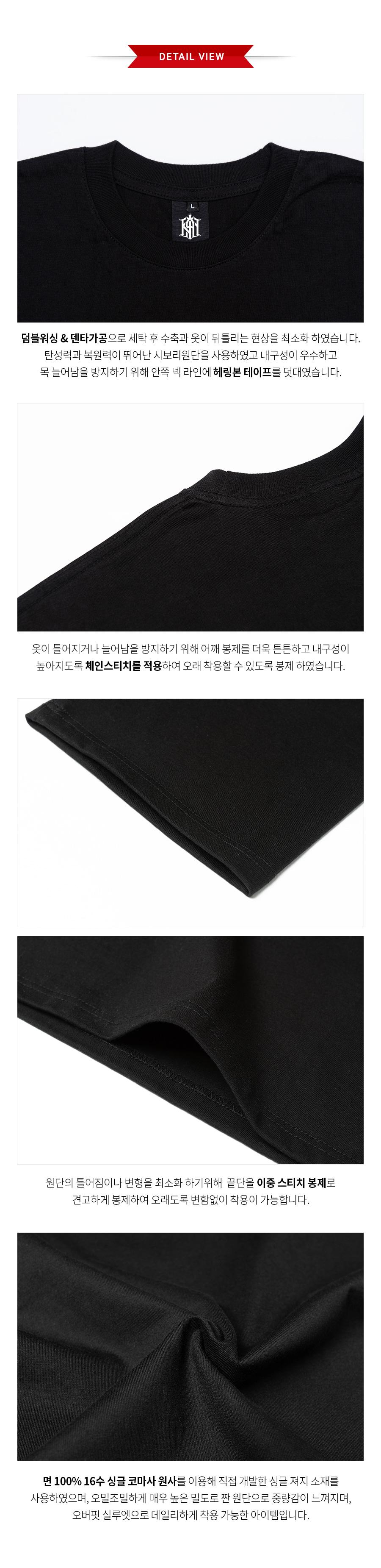 KTB0012 칸레터링 반팔티셔츠 - 블랙